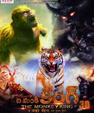monkey king movie download in telugu