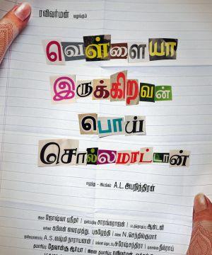 Vellaiya Irukkiravan Poi Solla Maattan poster
