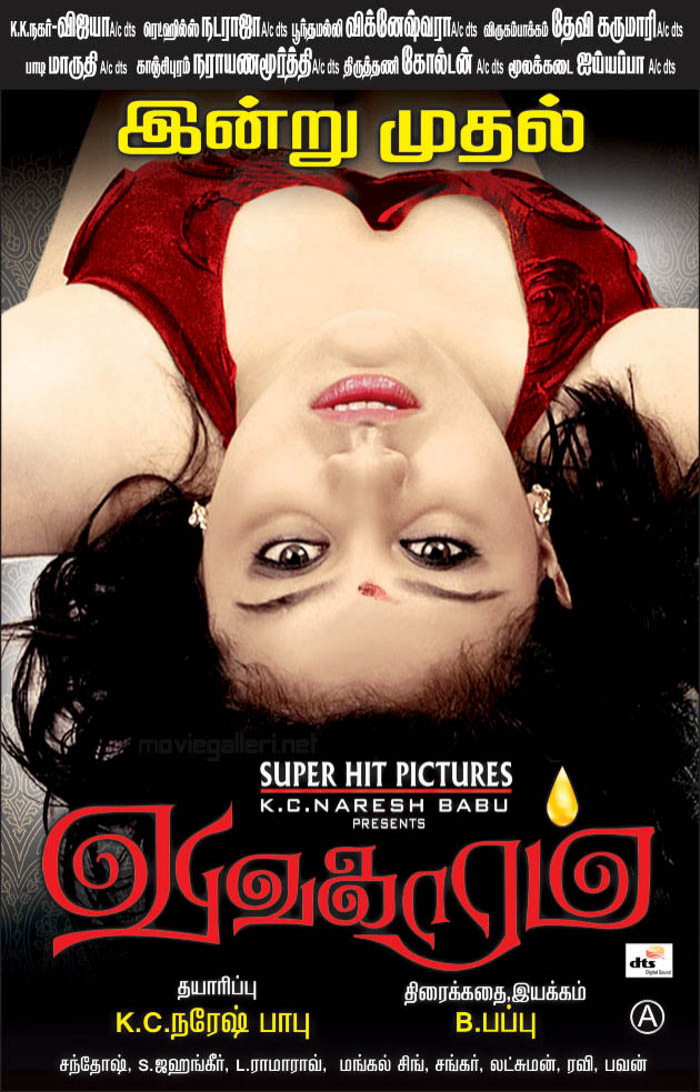 Tamil Movie Vivagaram Hot Stills and Posters Still # 4