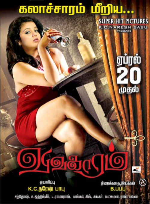 Watch online tamil sex movies