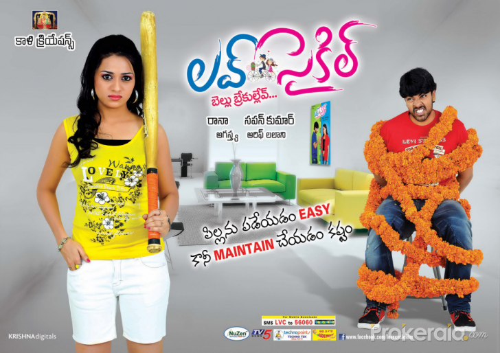 Love Cycle Telugu Movie Posters Resham Hot Wallpapers From Love