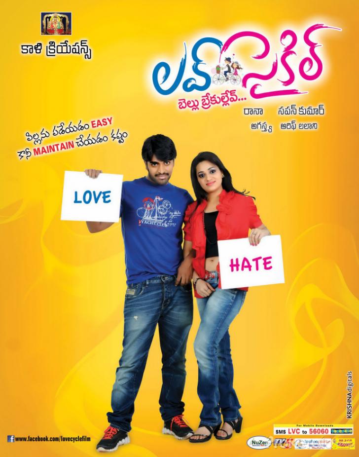 love cycle telugu movie posters resham hot wallpapers