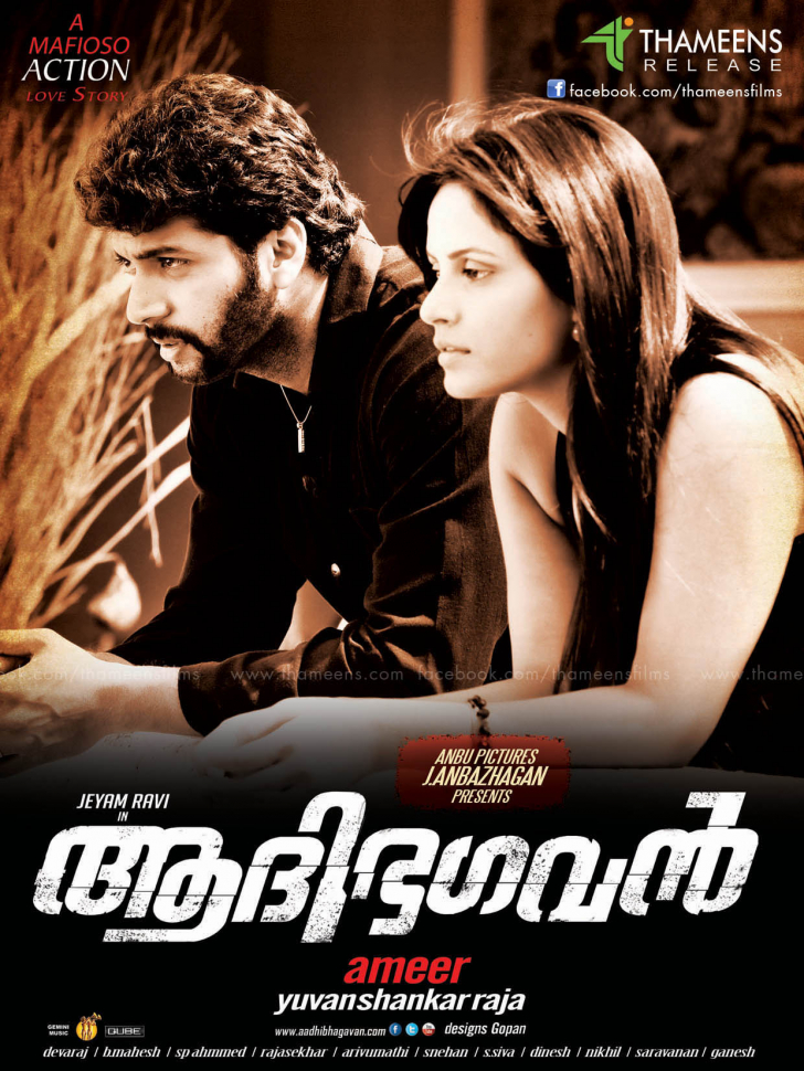 watch aadhi bhagavan tamil movie ringtones movie online