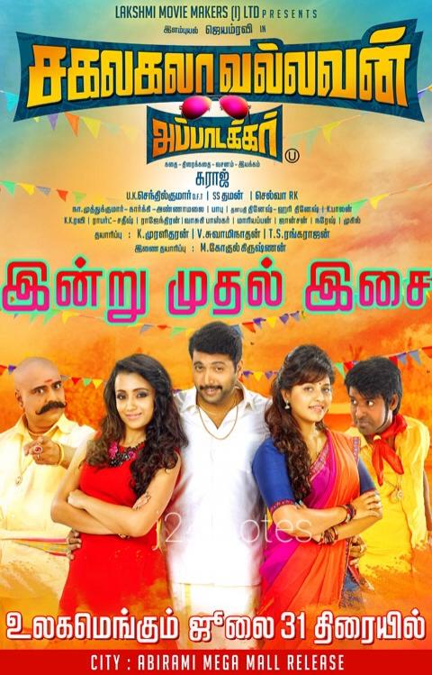 tamil movie theme music ringtones free download