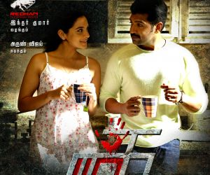 Thadam movie new poster