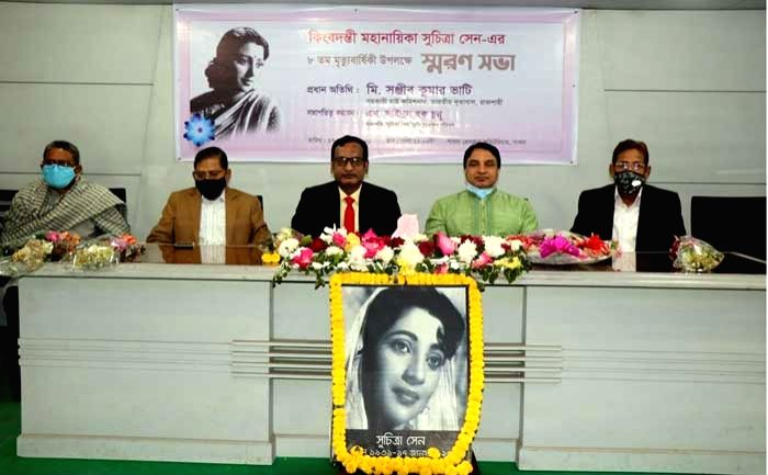 8th Death anniversary of Suchitra Sen, thebeautiful goddess of Movie oberved in Bangladesh