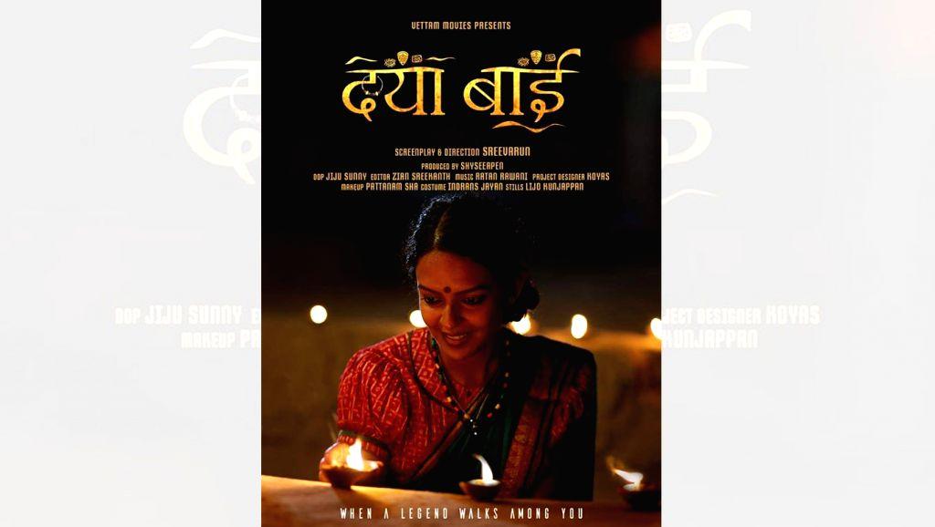A Hindi biopic based on Kerala-born social activist  Daya Bai will hit the big screen in April, 2020.