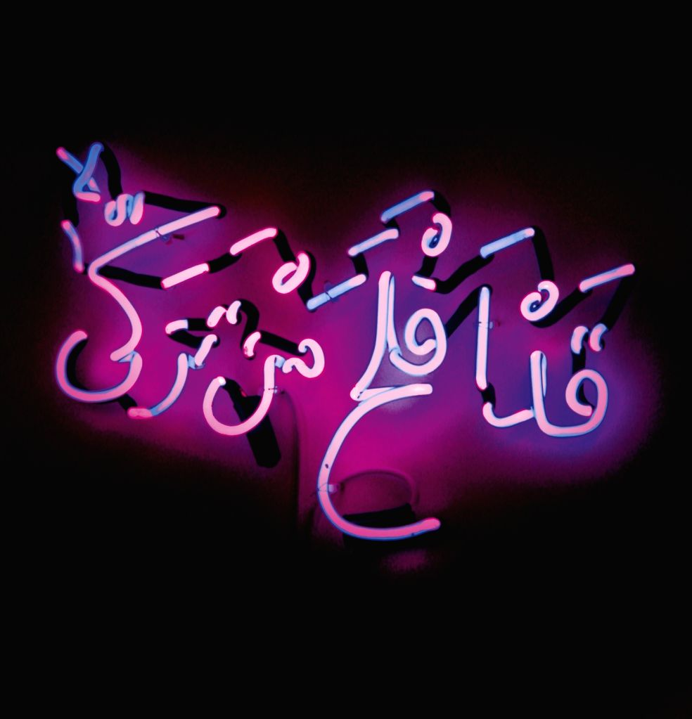 A neon calligraphy by Shezaad Dawood from Pakistan.