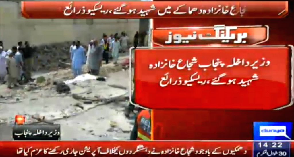 A TV grab taken on Aug. 16, 2015 from Dunya News Channel shows people at the blast site in northwest Pakistan's Attock. At least 10 people were killed and 20 others ...