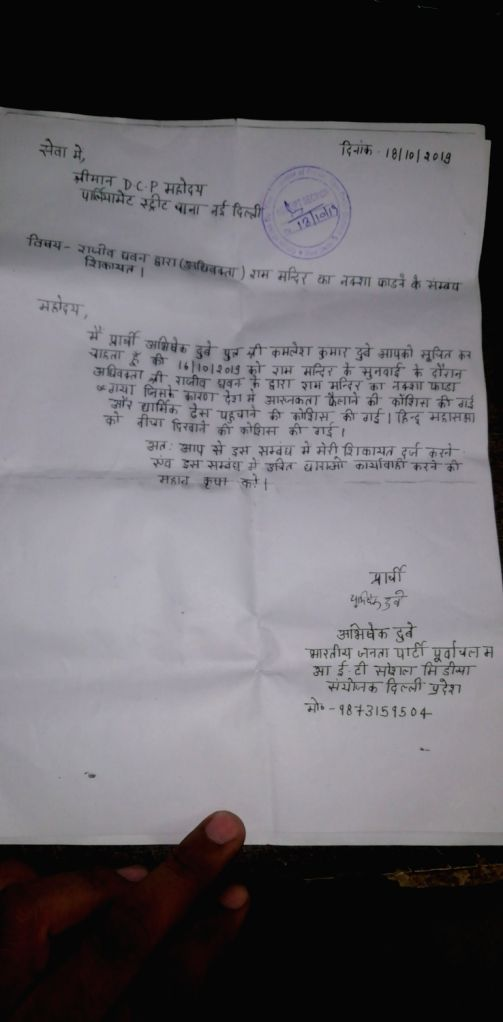 A view of the copy of complaint lodged by one Abhishek Dubey against Senior advocate Rajeev Dhavan at the Parliament Street Police station in New Delhi on Oct 18, 2019. Dhawan, ... - Vikas Singh