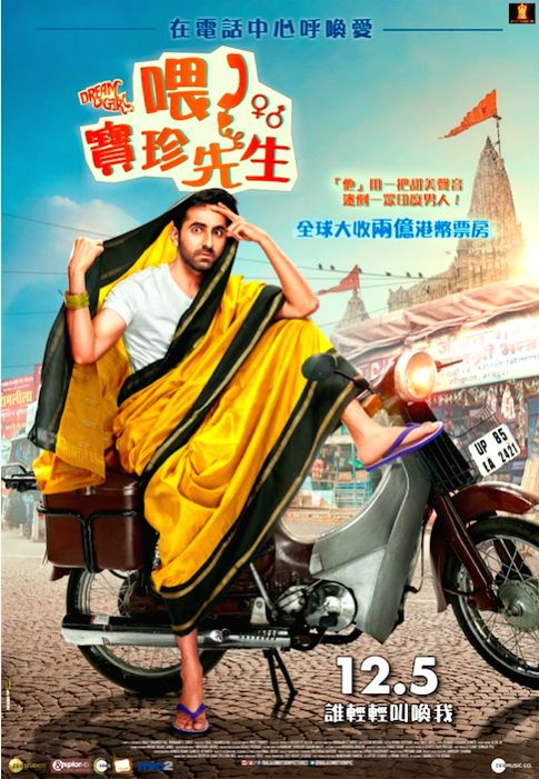 """Actor Ayushmann Khurrana's """"Dream Girl"""" will release in Hong Kong on December 5. Zee Studios International, who distributed the film globally earlier this year, has partnered with MM2 to ... - Ayushmann Khurran"""
