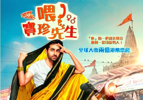 """Actor Ayushmann Khurrana's """"Dream Girl"""" will release in Hong Kong on December 5. Zee Studios International, who distributed the film globally earlier this year, has partnered with MM2 to release the film in Hong Kong. - Ayushmann Khurran"""