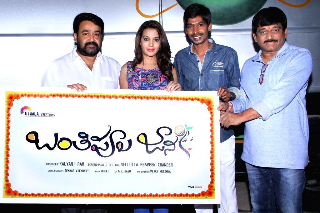 Actor Mohanlal launched Banthipoola Janaki film logo. - Mohanlal
