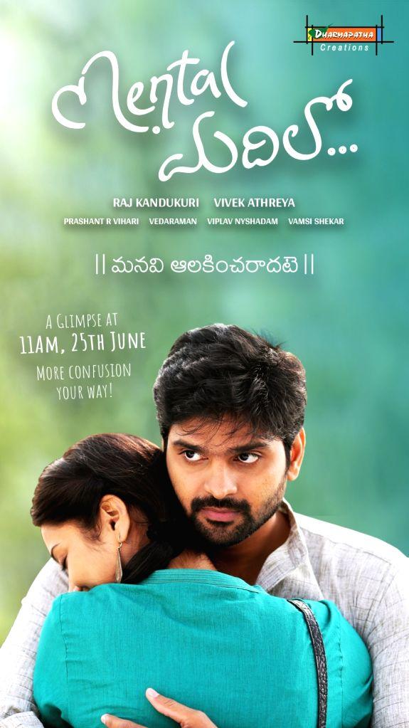 Actor Sree Vishnu upcoming film 'Mental Madilo' Pre teaser Poster Release in Hyderabad - Sree Vishnu