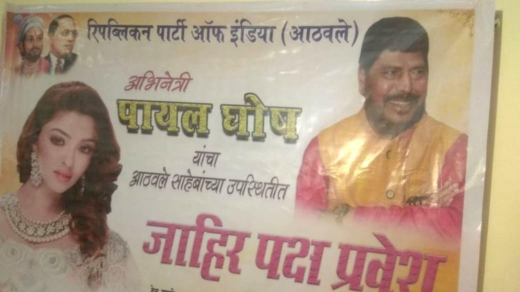 Actress Payal Ghosh joins Ramdas Athawale???s party. - Payal Ghosh
