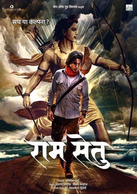 Akshay Kumar announces new film Ram Setu. - Akshay Kumar