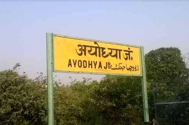 Ayodhya railway station.