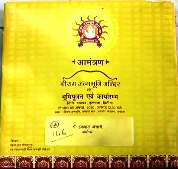 Babri supporter receives invitation letter from Ramjanmabhoomi .