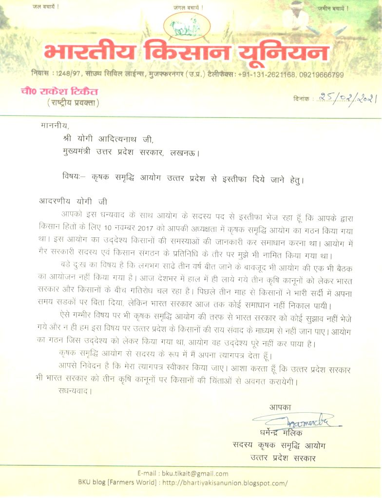 Bakiu media in-charge sent letter to CM Yogi resigning from the post of member of Farmer Prosperity Commission.