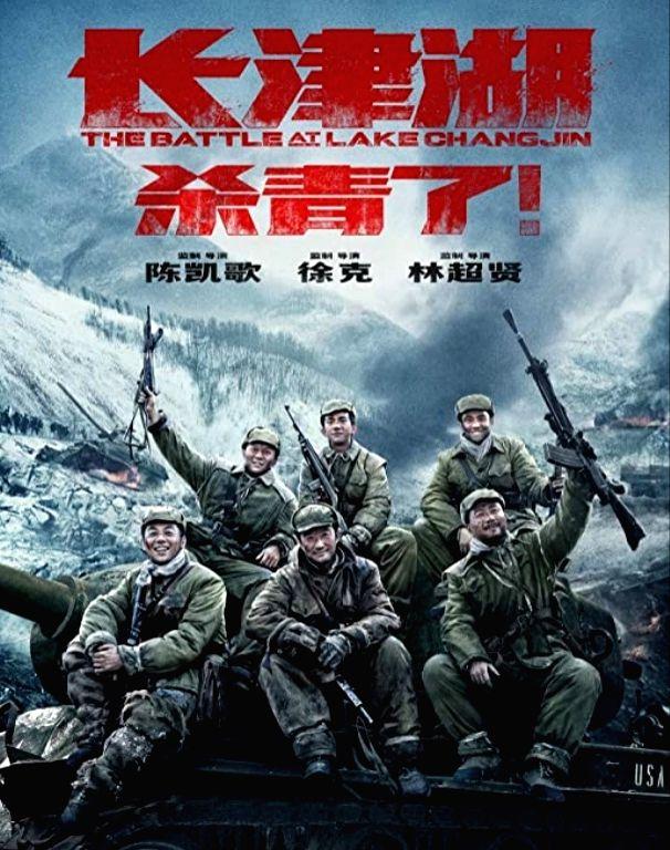 Battle at Lake Changjin (photo:instagram)