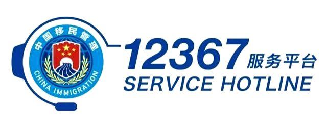 beijing : 12367 hotline launch of Chinese National Migration Management Organization
