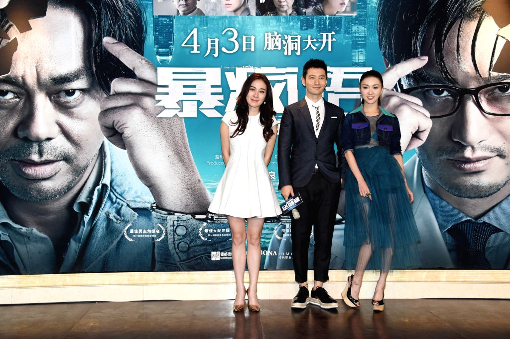 "Actors Michelle Ye, Huang Xiaoming and Fiona Sit (from L to R) attend a press conference to promote film ""Insanity"" in Beijing, capital of China, March ... - Michelle Y"
