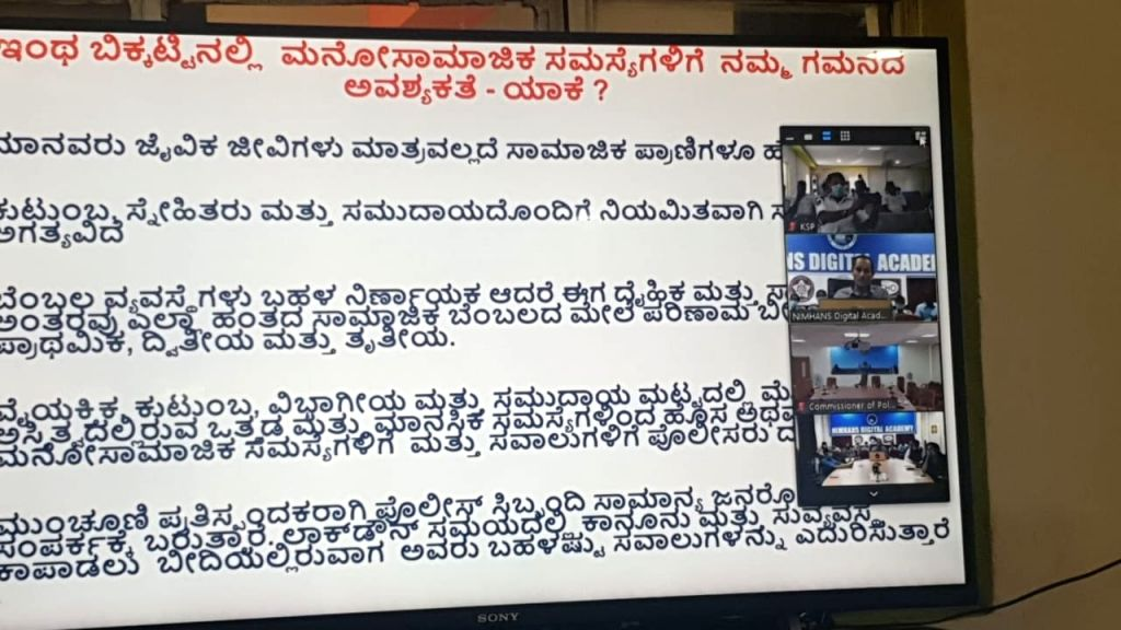 Bengaluru City Police (BCP) personnel participated in a virtual stress management programme to beat Covid duty stress.