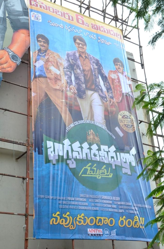 Bhagyanagara Veedhullo Gammathu Team at Sandhya theater.