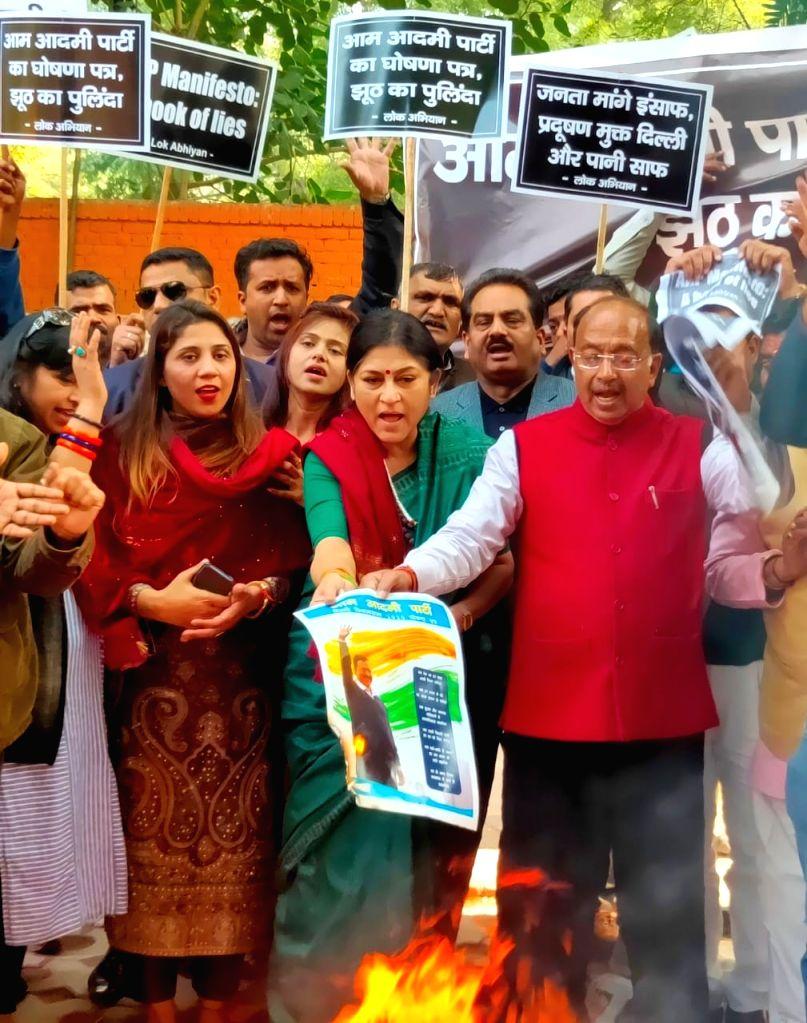 "BJP MPs call AAP manifesto ""bundle of lies"", burn its copies"