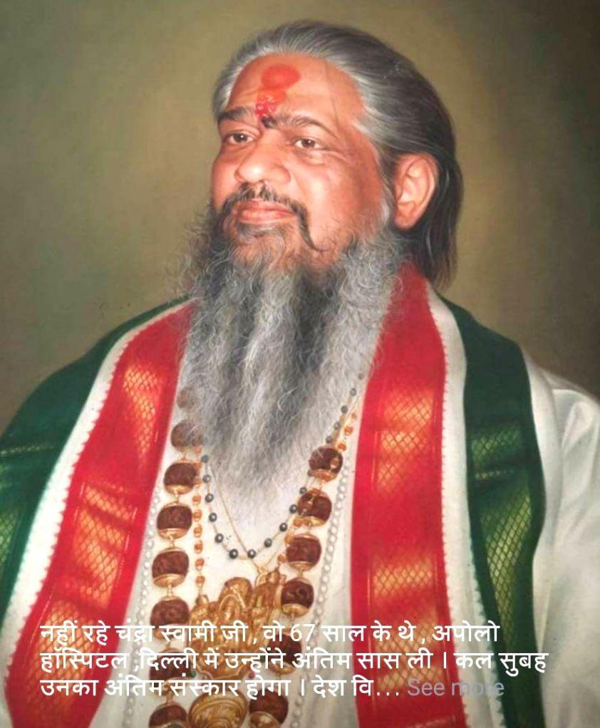 Chandraswami.(File Photo: IANS)