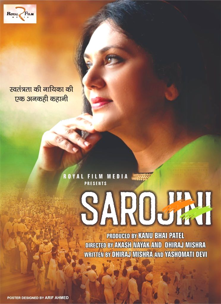 Dipika Chikhlia shares first look poster of her film 'Sarojini'.