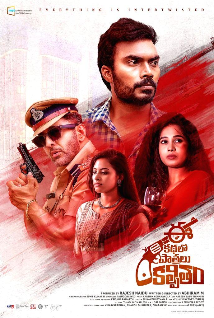 Ee Kadhalo Paatralu Kalpitam Movie Designs