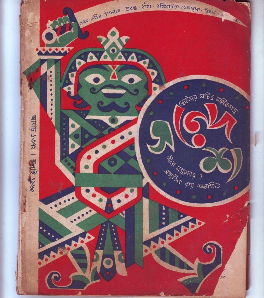 Exhibition on Satyajit Ray as a children's magazine illustrator.(photo:IANSLIFE/ IIC Delhi)