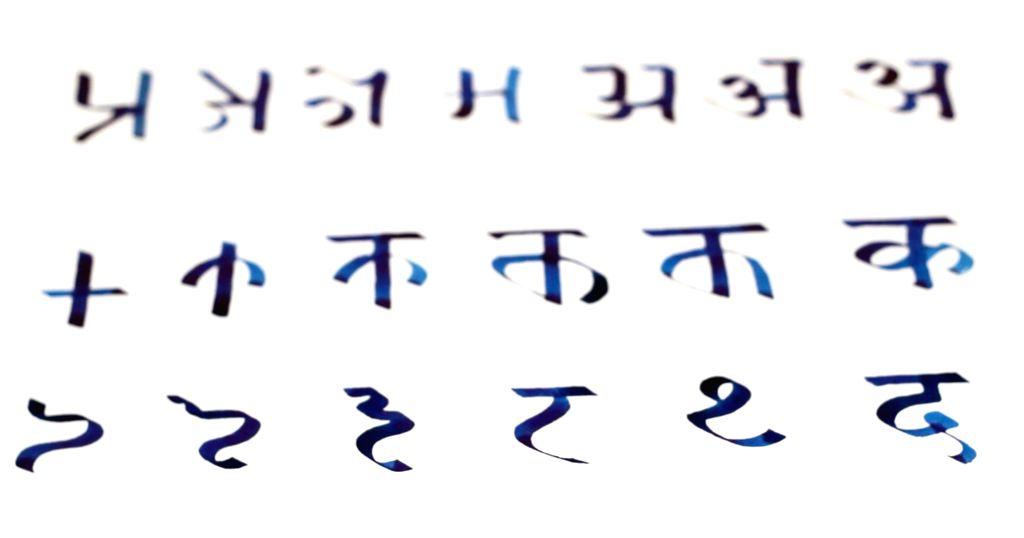 From Brahimi to Devanagari. (Source: Rajeev Prakash Khare and Shubhra Prakash)