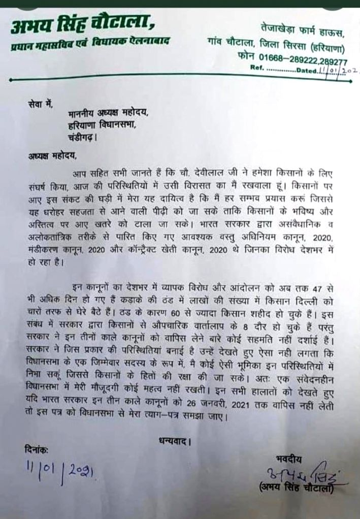 "Grandson of former Deputy Prime Minister Chaudhary Devi Lal and Indian National Lok Dal (INLD) legislator Abhay Chautala on Monday sent a ""conditional"" resignation letter to the Vidhan Sabha Speaker, offering to resign from the assembly in Haryana if - Chaudhary Devi Lal"