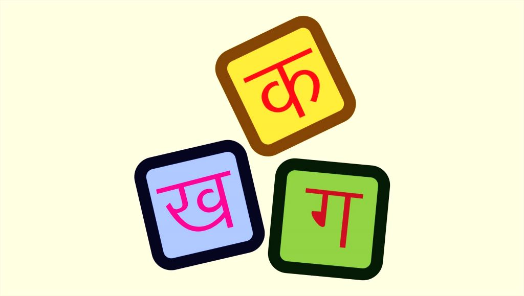 Hindi alphabets.
