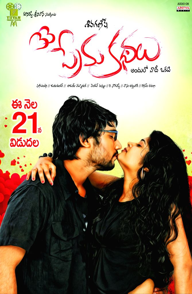 Poster of film 33 Prema Kathalu.