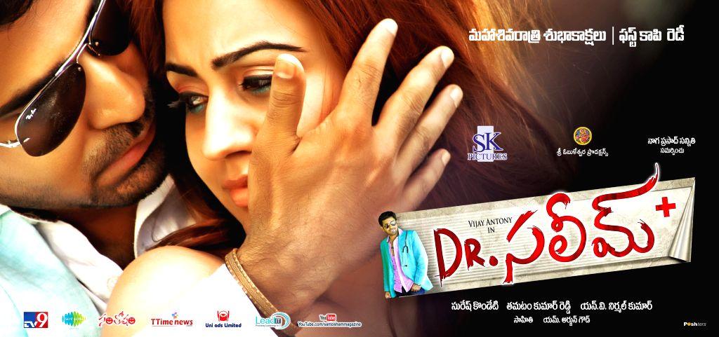 Posters of film Dr Saleem .