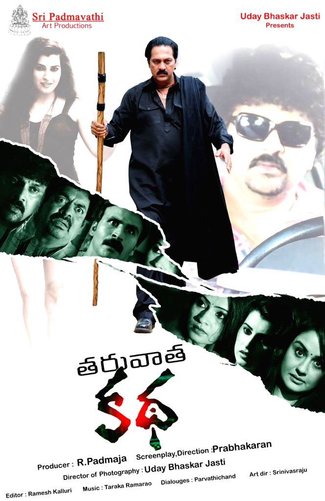 Still of telugu movie Taruvata Kadha.