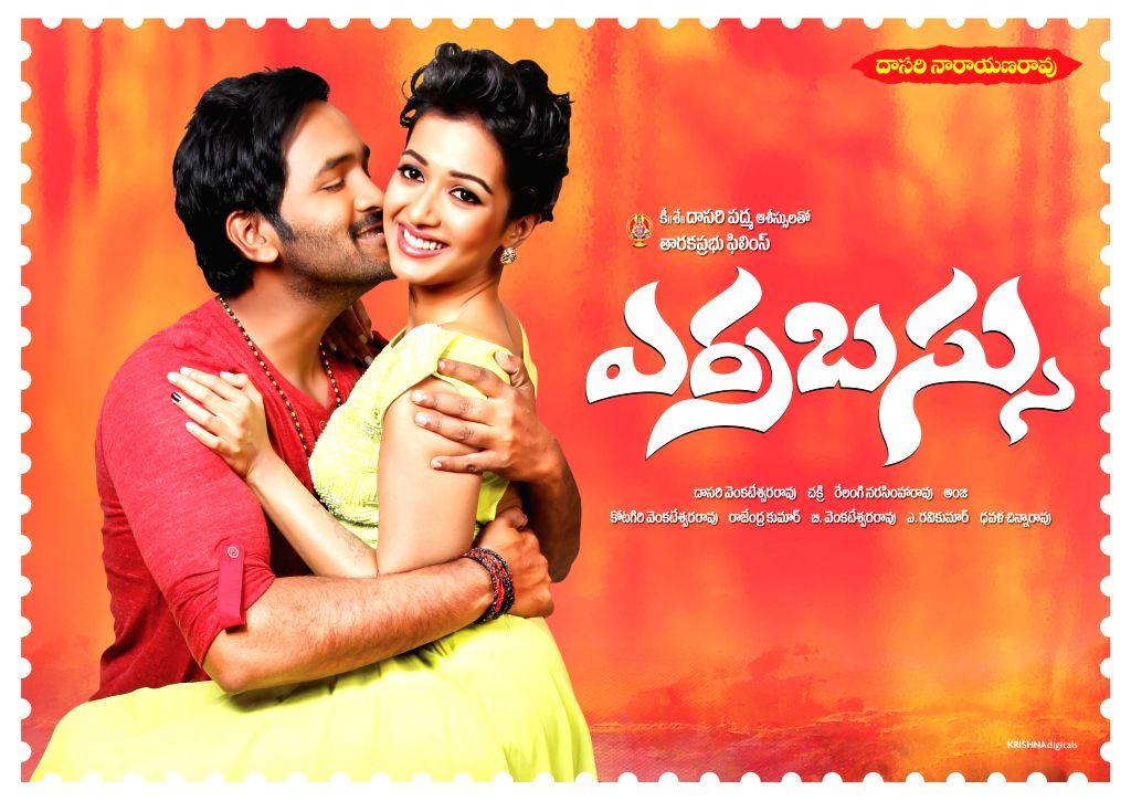 Telugu film `Errabus` posters.