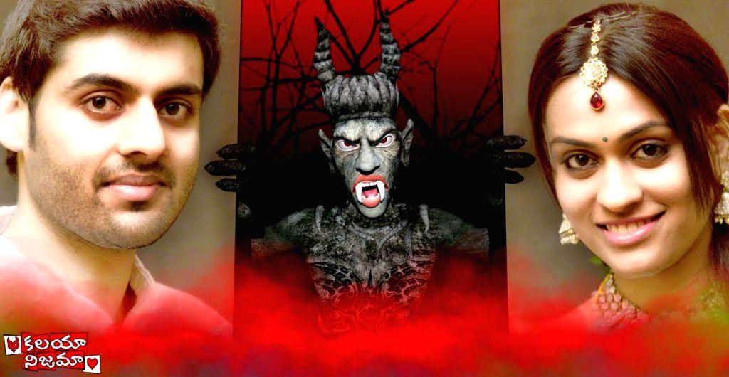 Telugu film `Kalaya Nijama` designs.