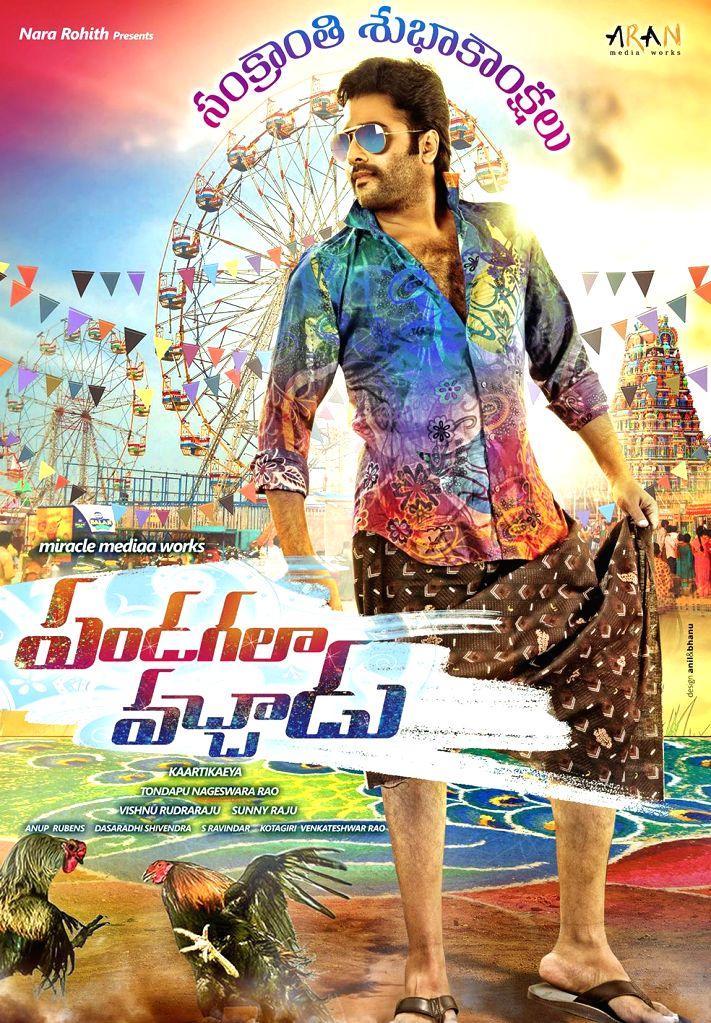 Telugu Movie  Pandagala Vachadu  poster