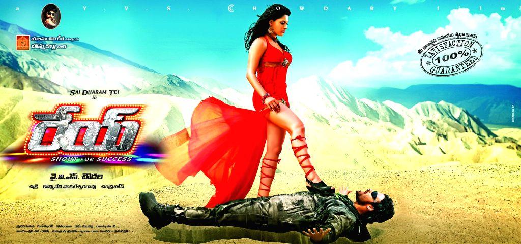 Telugu movie  Rey Wallpapers