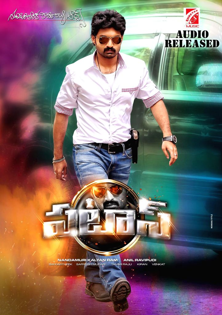 Wallpapers from Telugu film `Patas`.