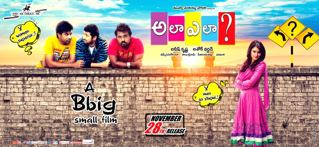 Wallpapers from upcoming Telugu film `Ala Ela`.