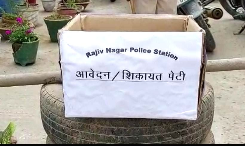In Rajiv Nagar police station, a complaint box has been made to ban the entry of common people and to lodge a complaint.