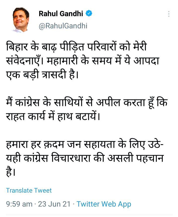 In response to Rahul Gandhi tweet, Bihar minister said, 'Government works promptly in disaster. - Rahul Gandhi