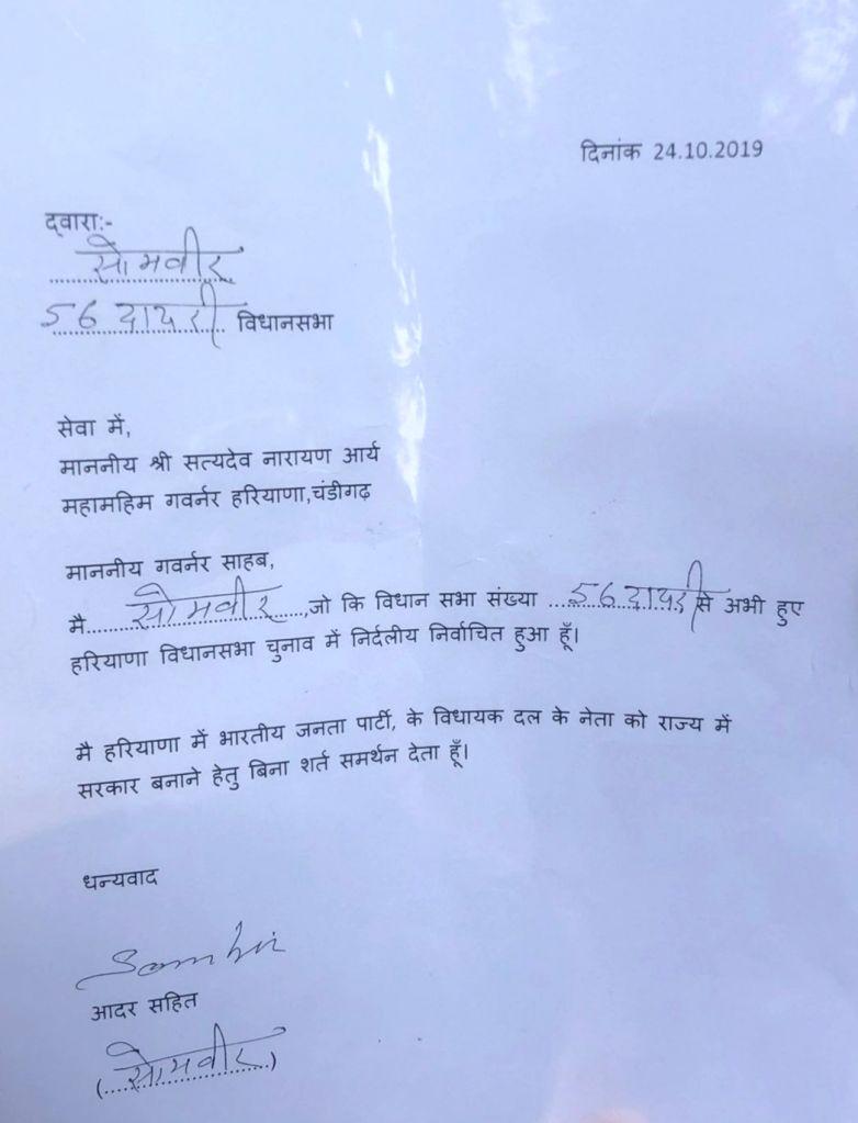 Independent Somveer Sangwans' support letter for BJP govt formation in Haryana.