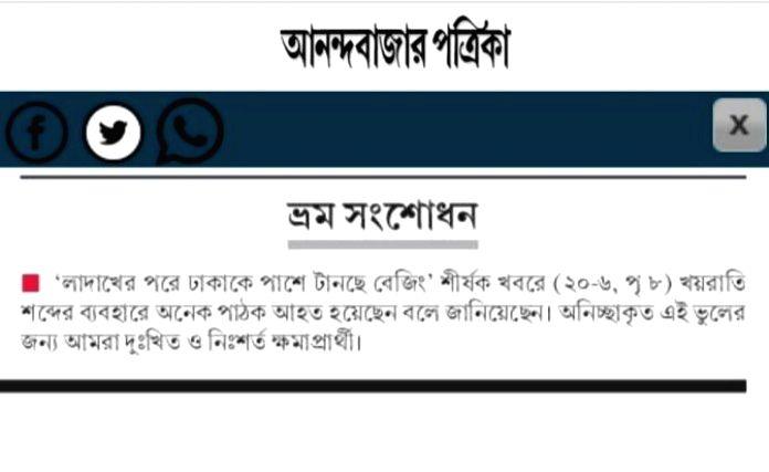 India our biggest friend, but Indian media comments not ok: B'desh FM.