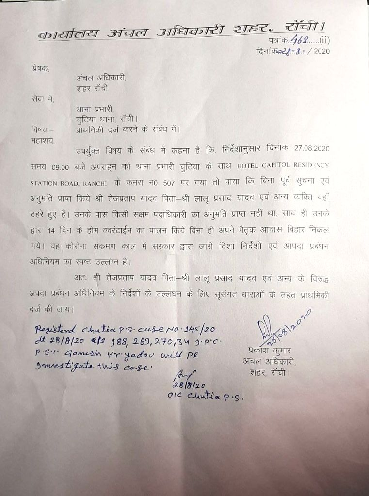 J'khand hotel booked for allegedly offering room to Tej Pratap.